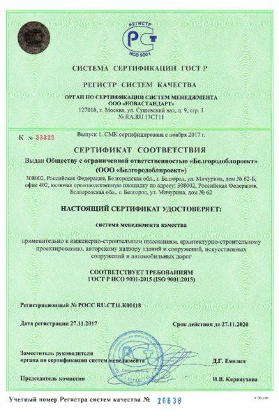_Сертификат ИСО 9001