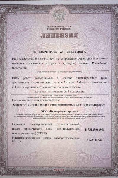 _Лицензия-на-работы-с-ОКН-1