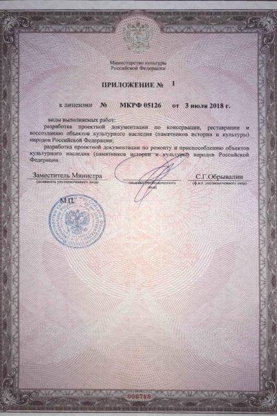_Лицензия-на-работы-с-ОКН-2