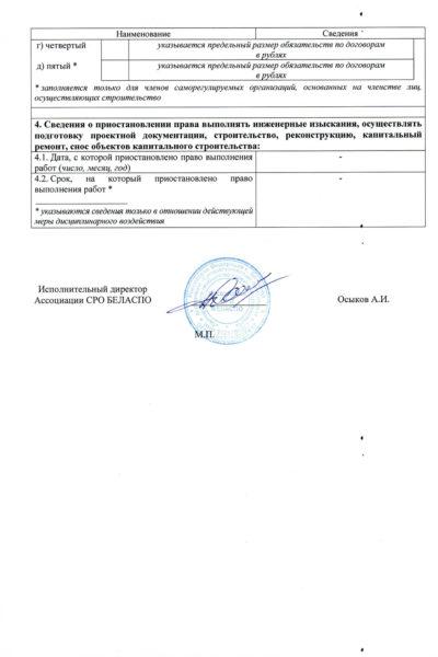 СРО-БелАСПО-29-03