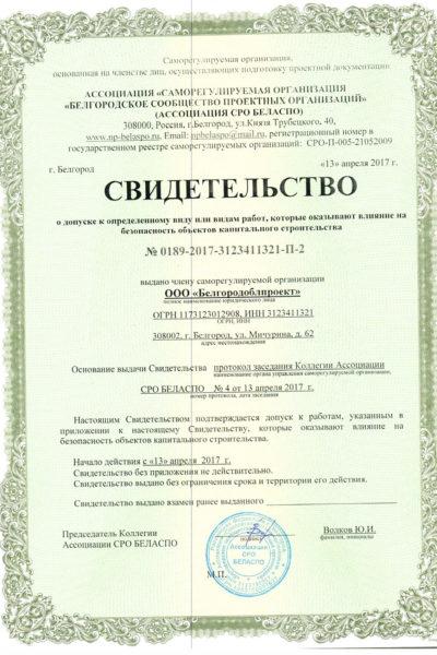 Свидетельство-СРО-БелАСПО-(до-01